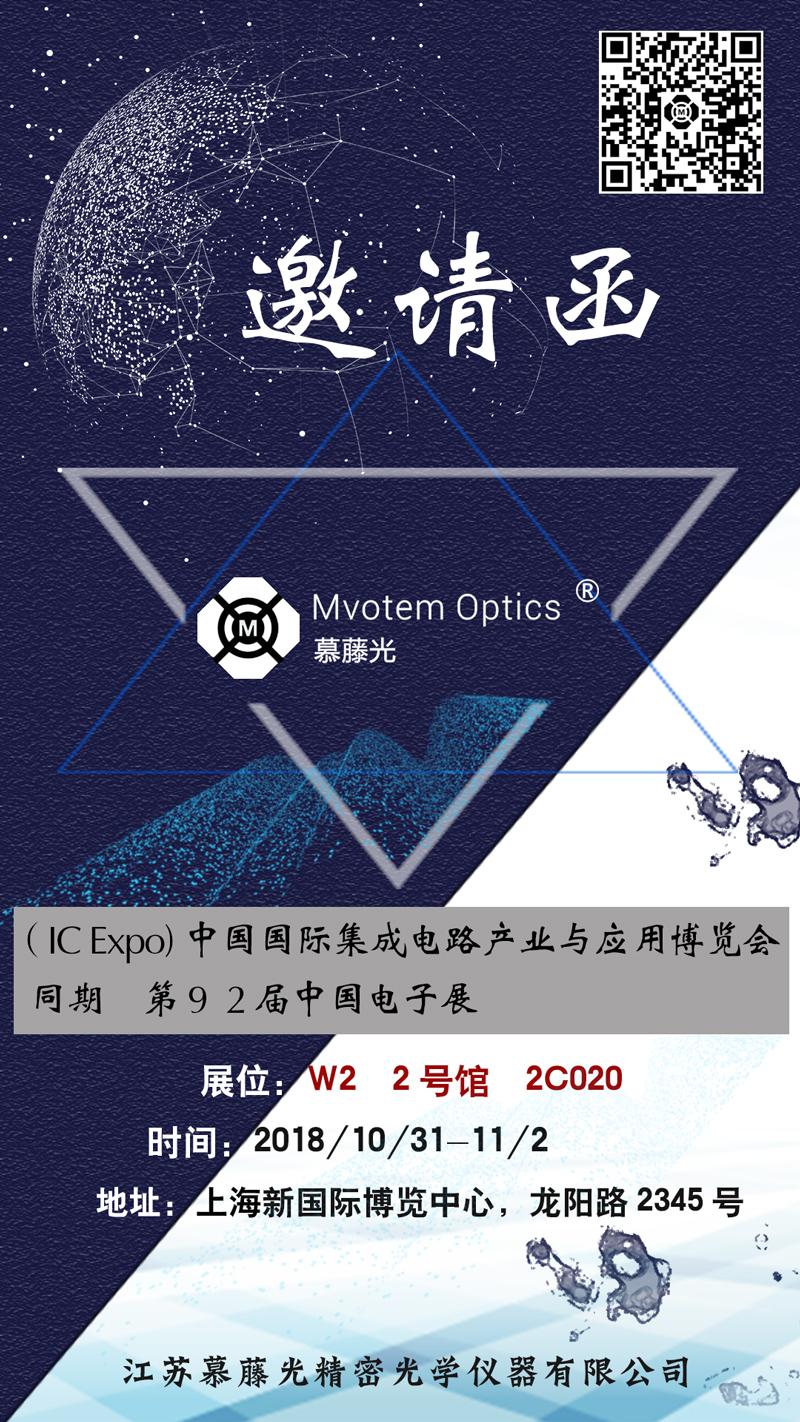 慕藤光邀您共聚2018中国国际集成电路产业与应用博览会